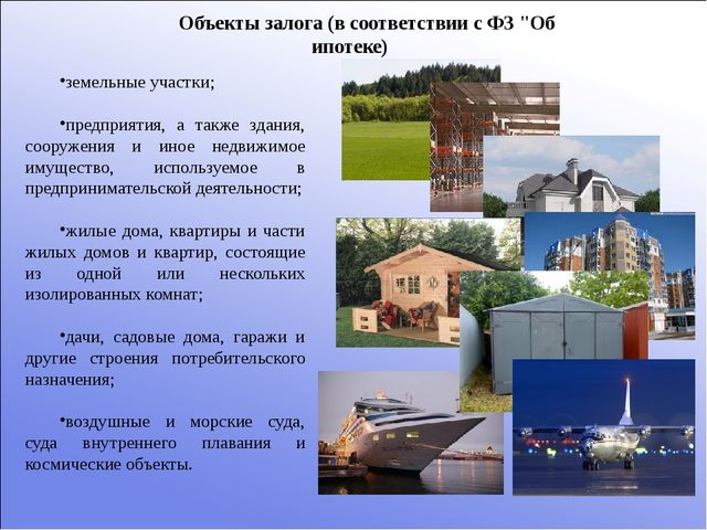 """Объекты залога (в соответствии с ФЗ """"Об ипотеке) земельные участки; предприят..."""