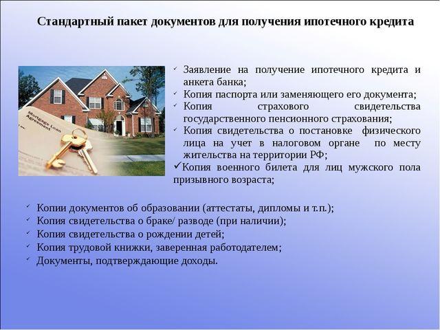 Стандартный пакет документов для получения ипотечного кредита Копии документо...
