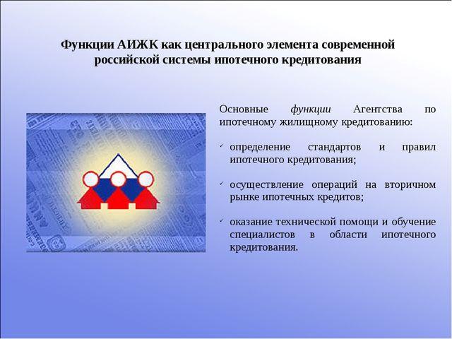 Функции АИЖК как центрального элемента современной российской системы ипотечн...