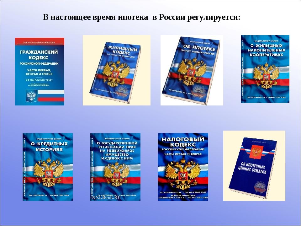 В настоящее время ипотека в России регулируется: