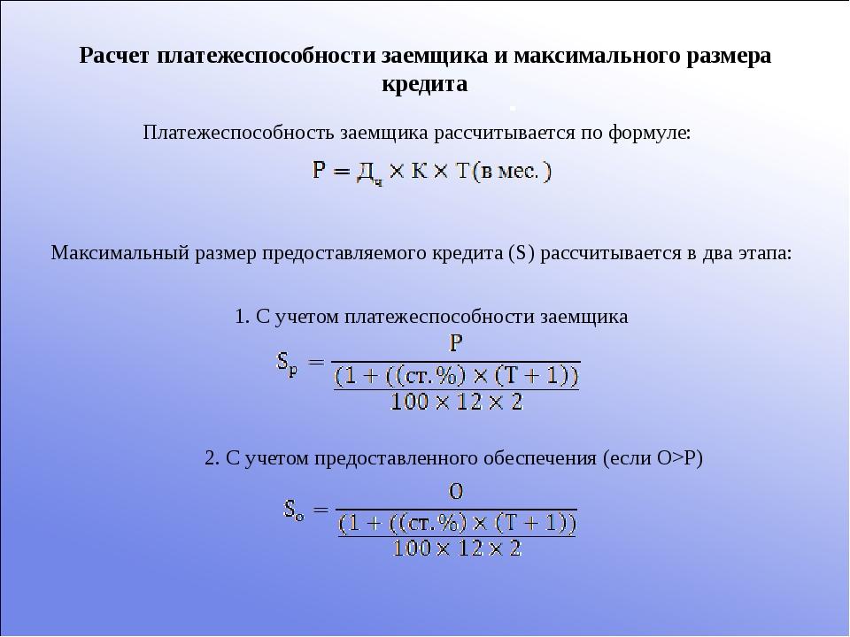 специальному коэффициенты платежеспособности 9 формул станция