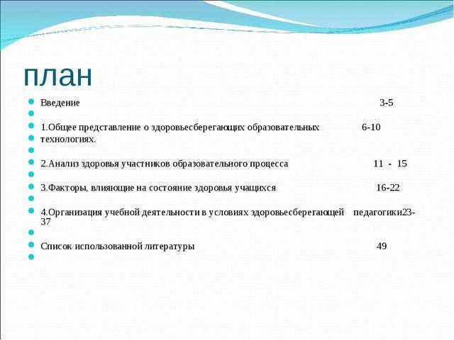 план Введение 3-5  1.Общее представление о здоровьесберегающих образовательн...