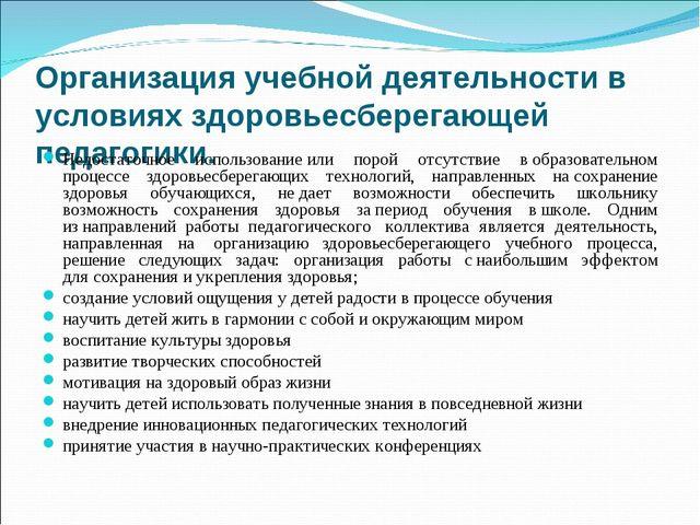 Организация учебной деятельности в условиях здоровьесберегающей педагогики. Н...
