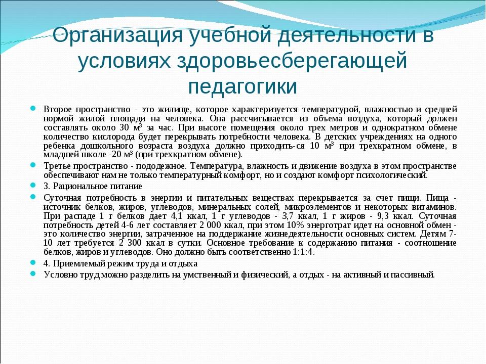 Организация учебной деятельности в условиях здоровьесберегающей педагогики Вт...