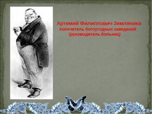 Артемий Филиппович Земляника попечитель богоугодных заведений (руководитель