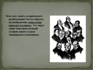 Всю силу своего сатирического разоблачения Гоголь обратил на изображение «пош