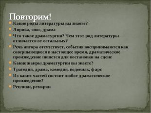 Какие роды литературы вы знаете? Лирика, эпос, драма Что такое драматургия? Ч