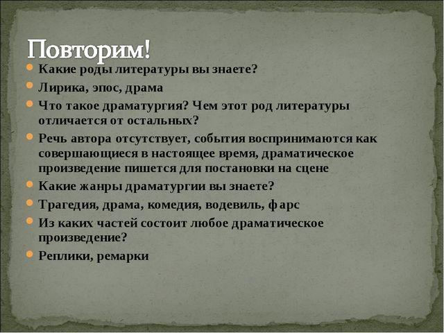 Какие роды литературы вы знаете? Лирика, эпос, драма Что такое драматургия? Ч...