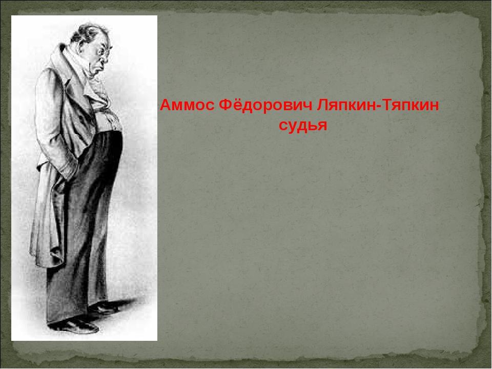 Аммос Фёдорович Ляпкин-Тяпкин судья