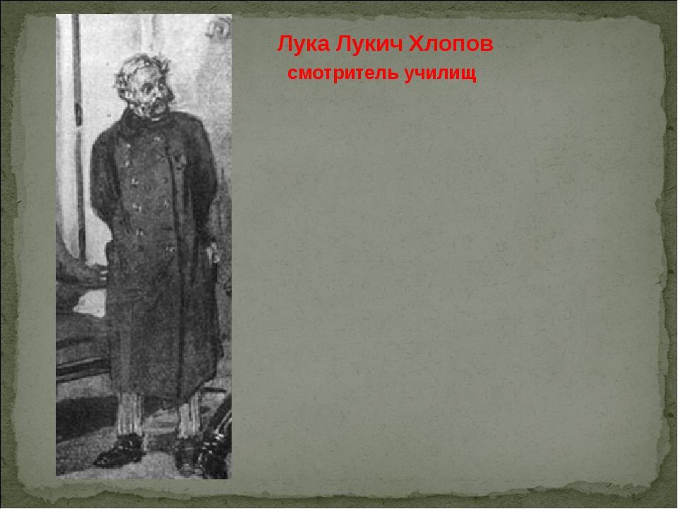 Лука Лукич Хлопов смотритель училищ