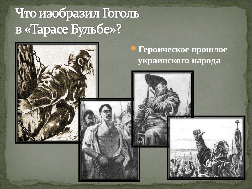 Героическое прошлое украинского народа