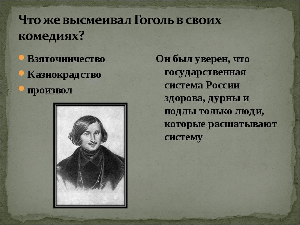 Взяточничество Казнокрадство произвол Он был уверен, что государственная сист...