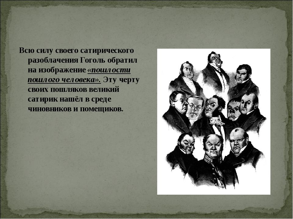 Всю силу своего сатирического разоблачения Гоголь обратил на изображение «пош...