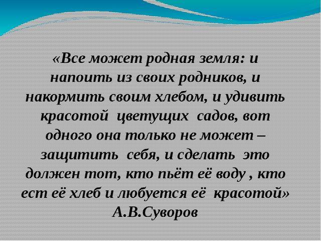 «Все может родная земля: и напоить из своих родников, и накормить своим хлебо...