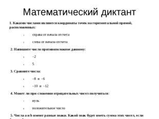 Математический диктант 1. Какими числами являются координаты точек на горизон
