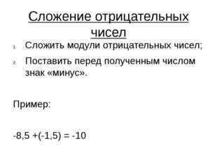 Сложение отрицательных чисел Сложить модули отрицательных чисел; Поставить пе