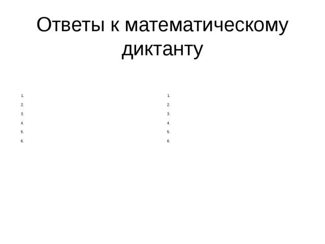 Ответы к математическому диктанту 1 вариант Положительными 2 -8 меньше -6 Нет...