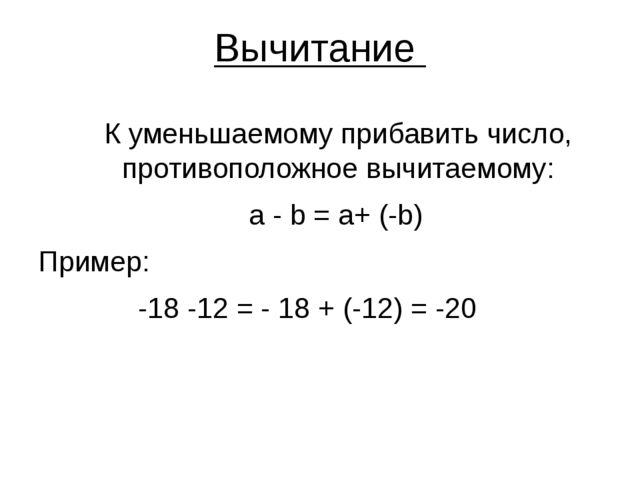 Вычитание К уменьшаемому прибавить число, противоположное вычитаемому: a - b...