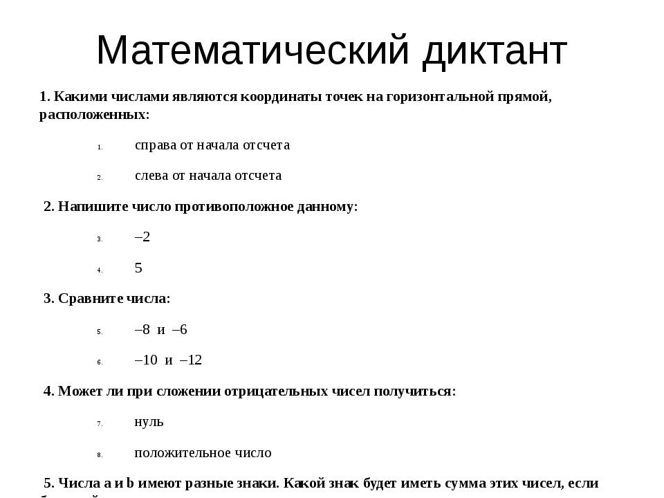 Математический диктант 1. Какими числами являются координаты точек на горизон...