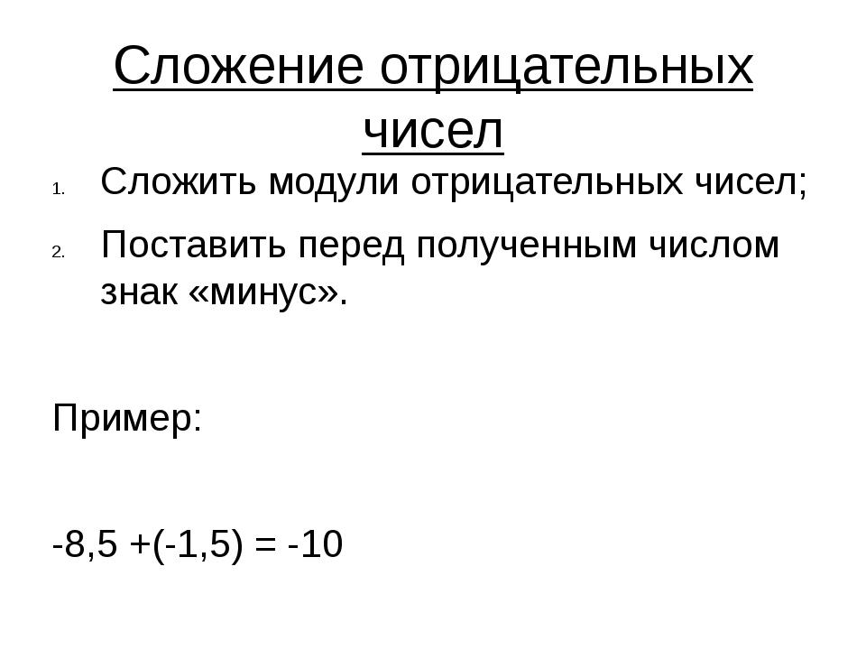 Сложение отрицательных чисел Сложить модули отрицательных чисел; Поставить пе...