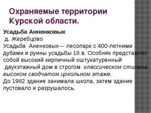Охраняемые территории Курской области. Усадьба Анненковых д. Жеребцово Усадьб
