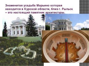 Знаменитая усадьба Марьино которая находится в Курской области, близ г. Рыльс