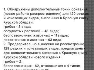 Красная книга Курской области 1. Обнаружены дополнительные точки обитания (но