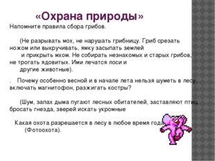 «Охрана природы» Напомните правила сбора грибов.  (Не разрывать м