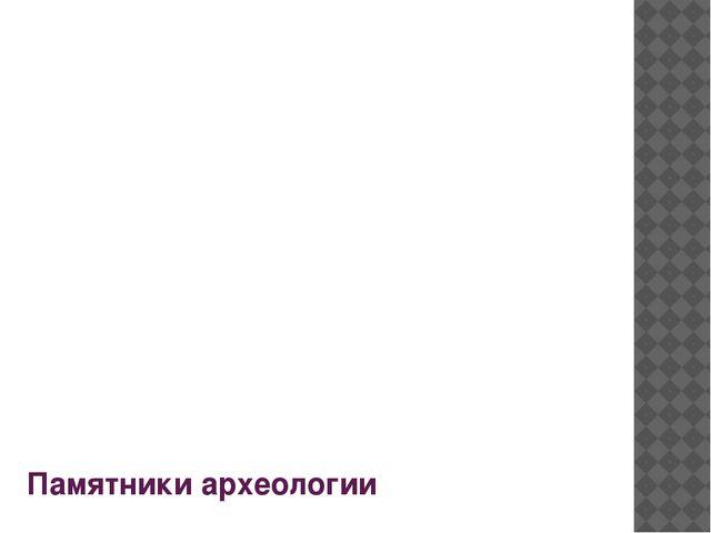 Памятники археологии  Липинское городище д. Липино Памятник археологии возл...