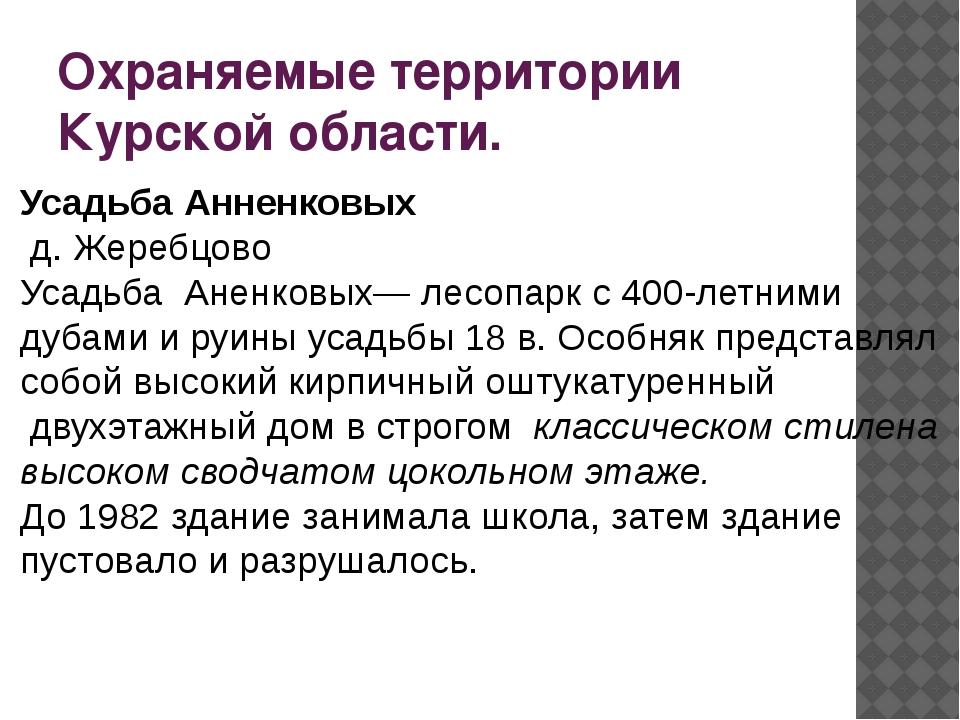 Охраняемые территории Курской области. Усадьба Анненковых д. Жеребцово Усадьб...