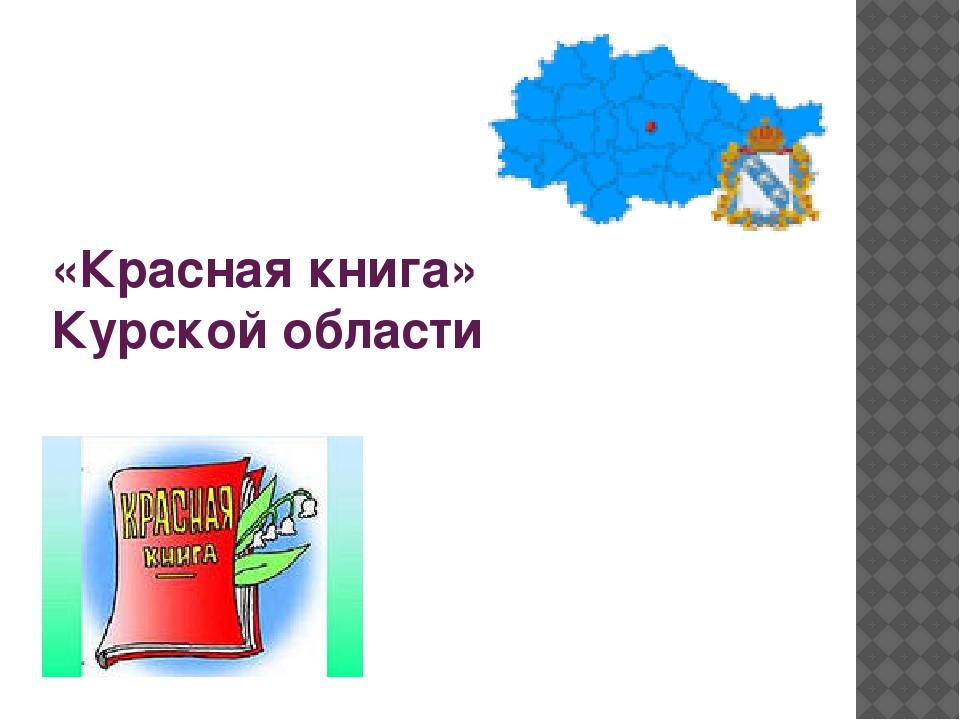 «Красная книга» Курской области