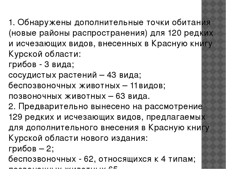 Красная книга Курской области 1. Обнаружены дополнительные точки обитания (но...