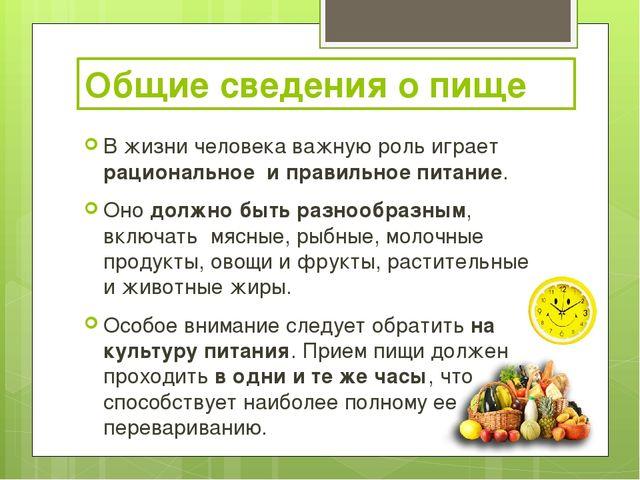 В жизни человека важную роль играет рациональное и правильное питание. Оно до...