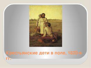 Крестьянские дети в поле, 1820-е гг.
