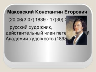 Маковский Константин Егорович (20.06(2.07).1839 - 17(30).09.1915), русский