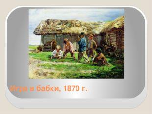 Игра в бабки, 1870 г.