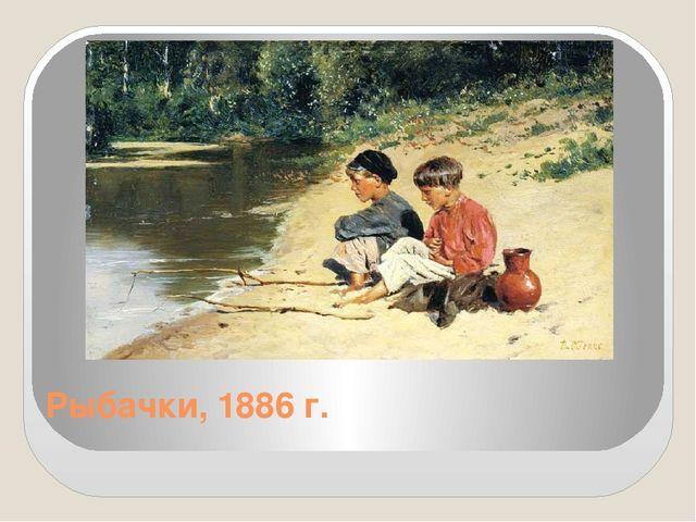 Рыбачки, 1886 г.