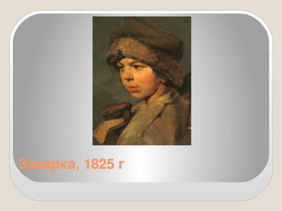 Захарка, 1825 г а