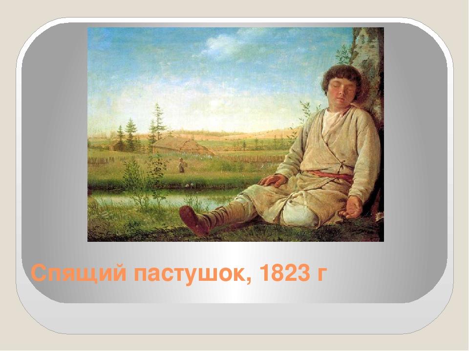 Спящий пастушок, 1823 г