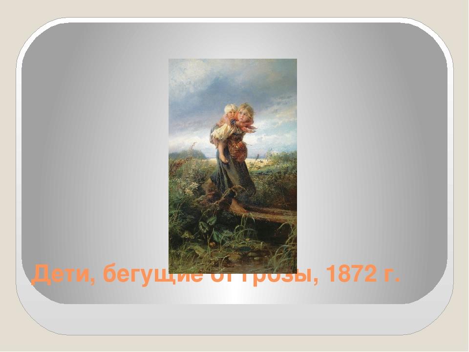 Дети, бегущие от грозы, 1872 г.