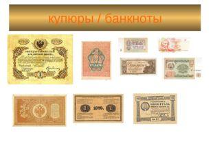 купюры / банкноты