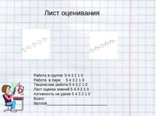 smolenczewа.tat Работа в группе 5 4 3 2 1 0 Работа в паре 5 4 3 2 1 0 Творче
