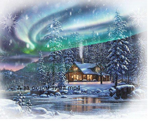 А за окном зима.mp4
