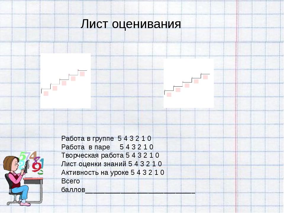 smolenczewа.tat Работа в группе 5 4 3 2 1 0 Работа в паре 5 4 3 2 1 0 Творче...