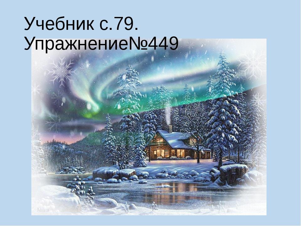 Учебник с.79. Упражнение№449