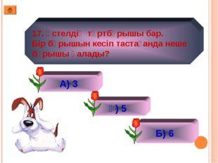 17. Үстелдің төртбұрышы бар. Бір бұрышын кесіп тастағанда неше бұрышы қалады?