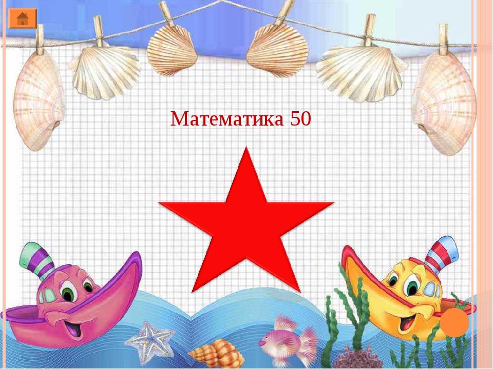 Математика 50
