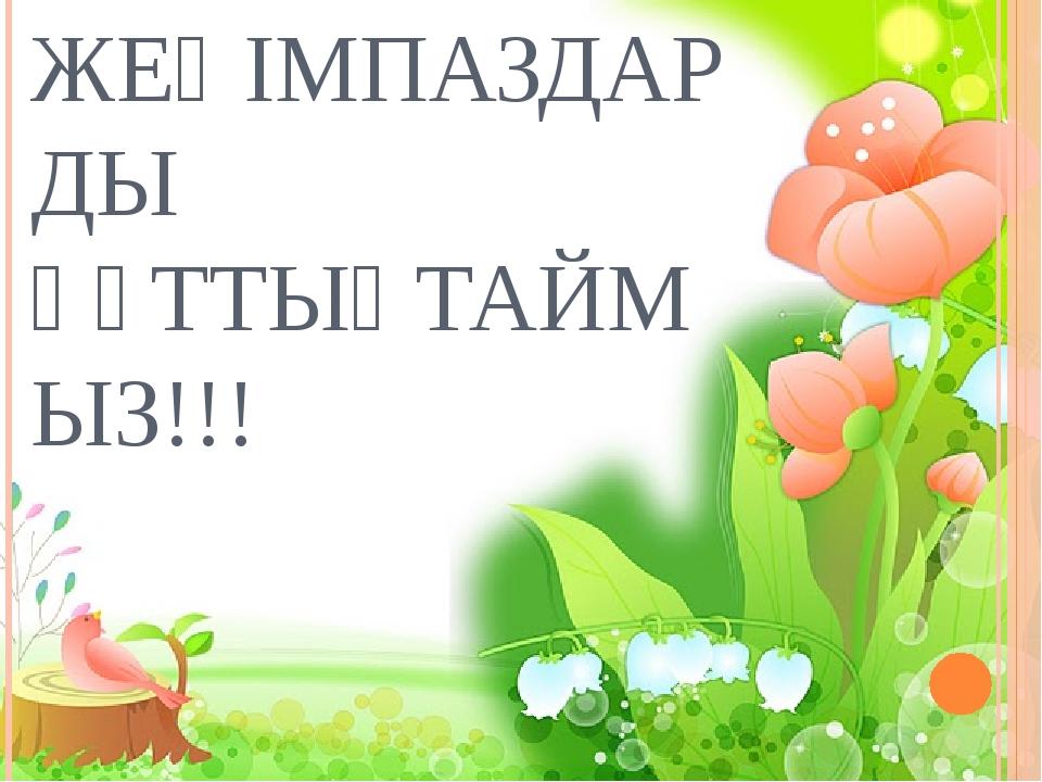 ЖЕҢІМПАЗДАРДЫ ҚҰТТЫҚТАЙМЫЗ!!!