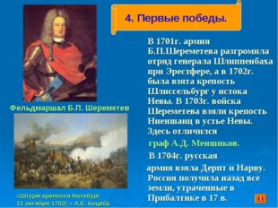Фельдмаршал Б.П. Шереметев В 1701г. армия Б.П.Шереметева разгромила отряд ге