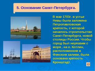 В мае 1703г. в устье Невы была заложена Петропавловская крепость, с которой